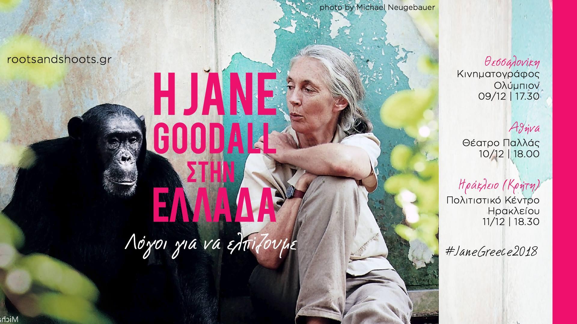 Dr Jane Goodall στο Ηρακλειο Κρητης! «δεν μπορείς να μοιραστείς τη ζωή σου με ένα ζώο αν δεν αντιληφθείς ότι και αυτά έχουν συναισθήματα»